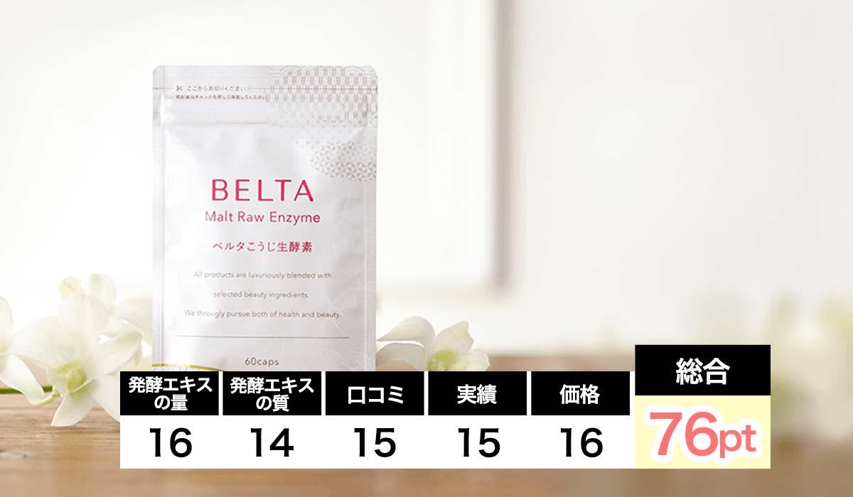 ベルタ酵素生酵素サプリ