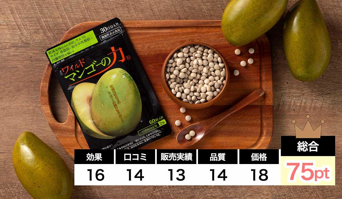 ワイルドマンゴーダイエットサポートサプリ評価