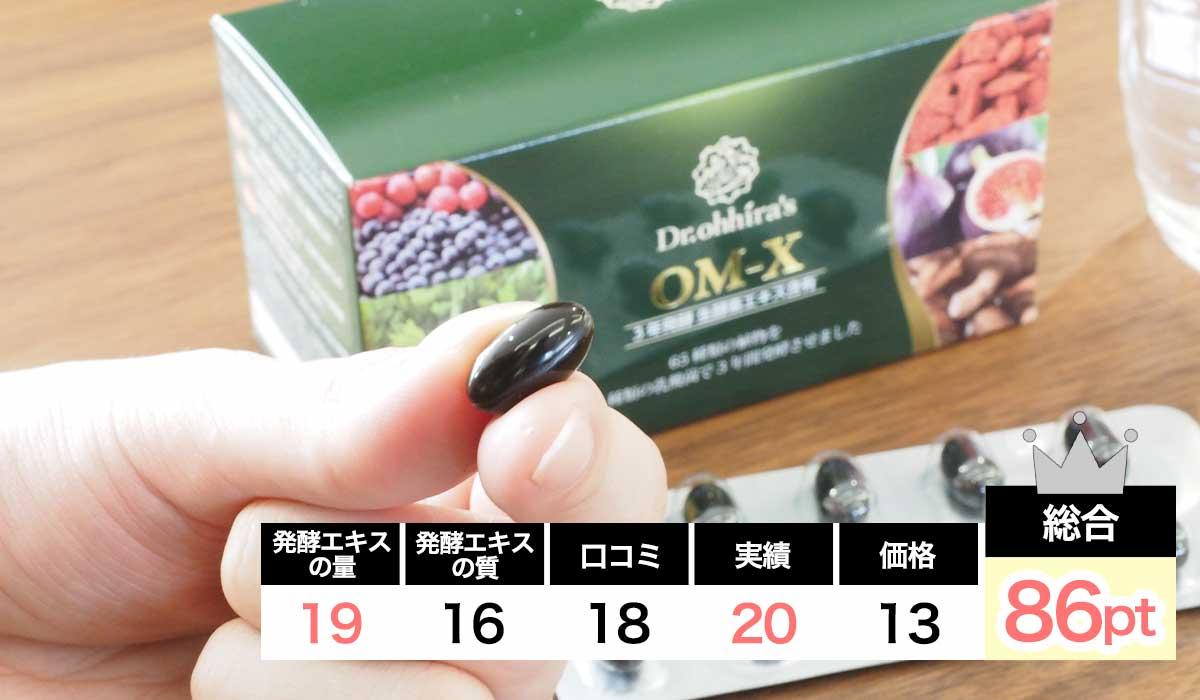 OM-X生酵素サプリ
