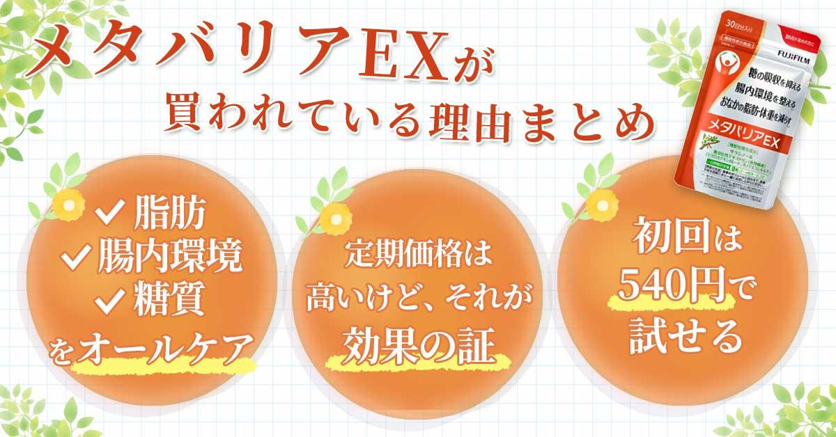 メタバリアEX_商品ポイント