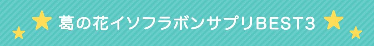 葛の花イソフラボンサプリ