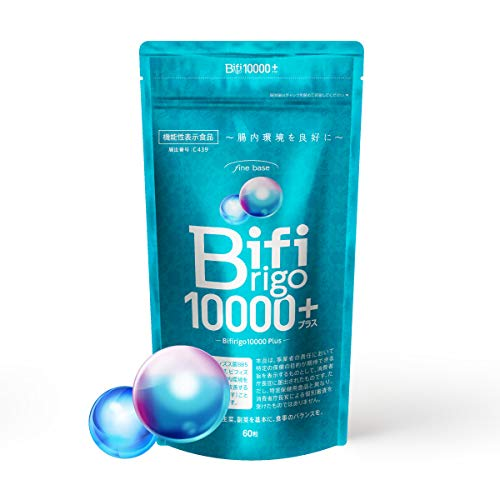 ビフィリゴ10000+