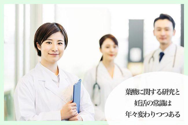 妊活研究葉酸妊活サプリ