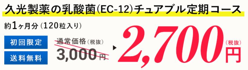 乳酸菌EC-12初回価格