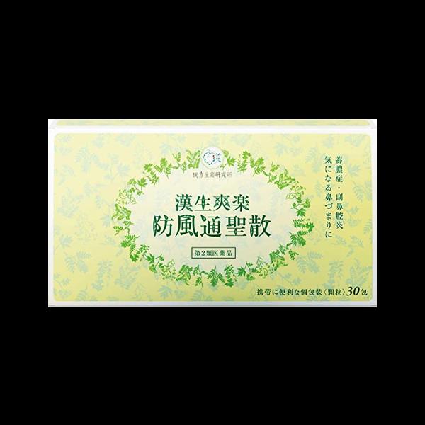 .漢生爽楽防風通聖散