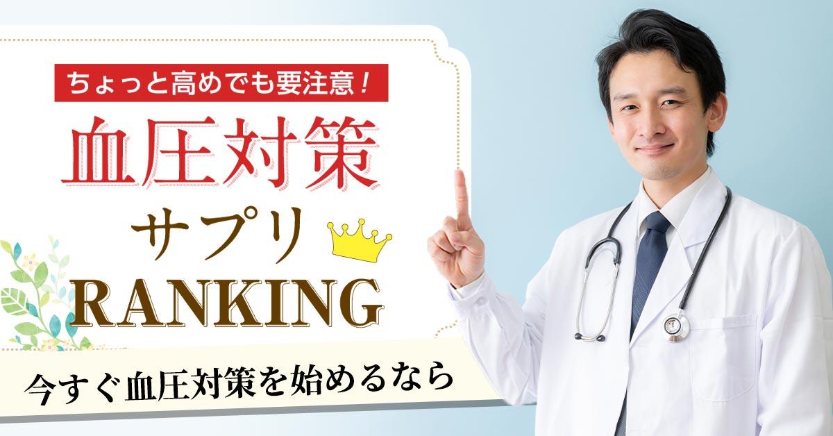 血圧対策サプリ血圧を下げる