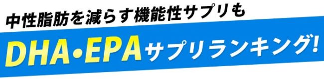 DHA・EPA配合サプリ