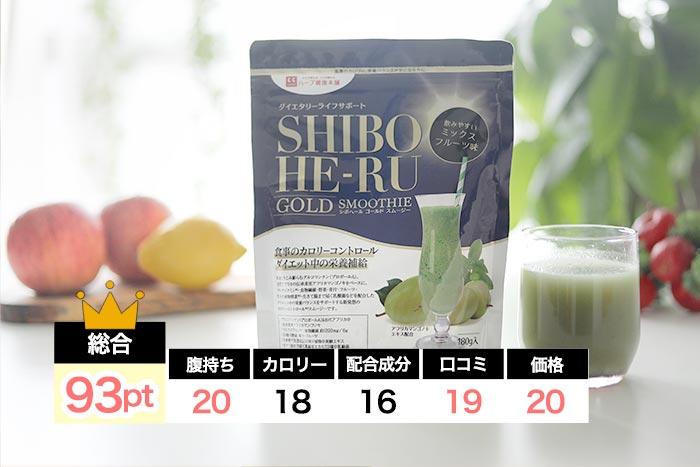 評価_シボヘールGOLDスムージー(序)