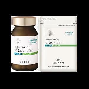 発酵ローヤルゼリー イミュニBee(確認用)