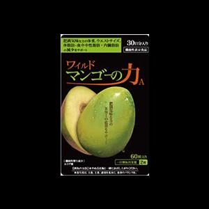 ワイルドマンゴーの力A