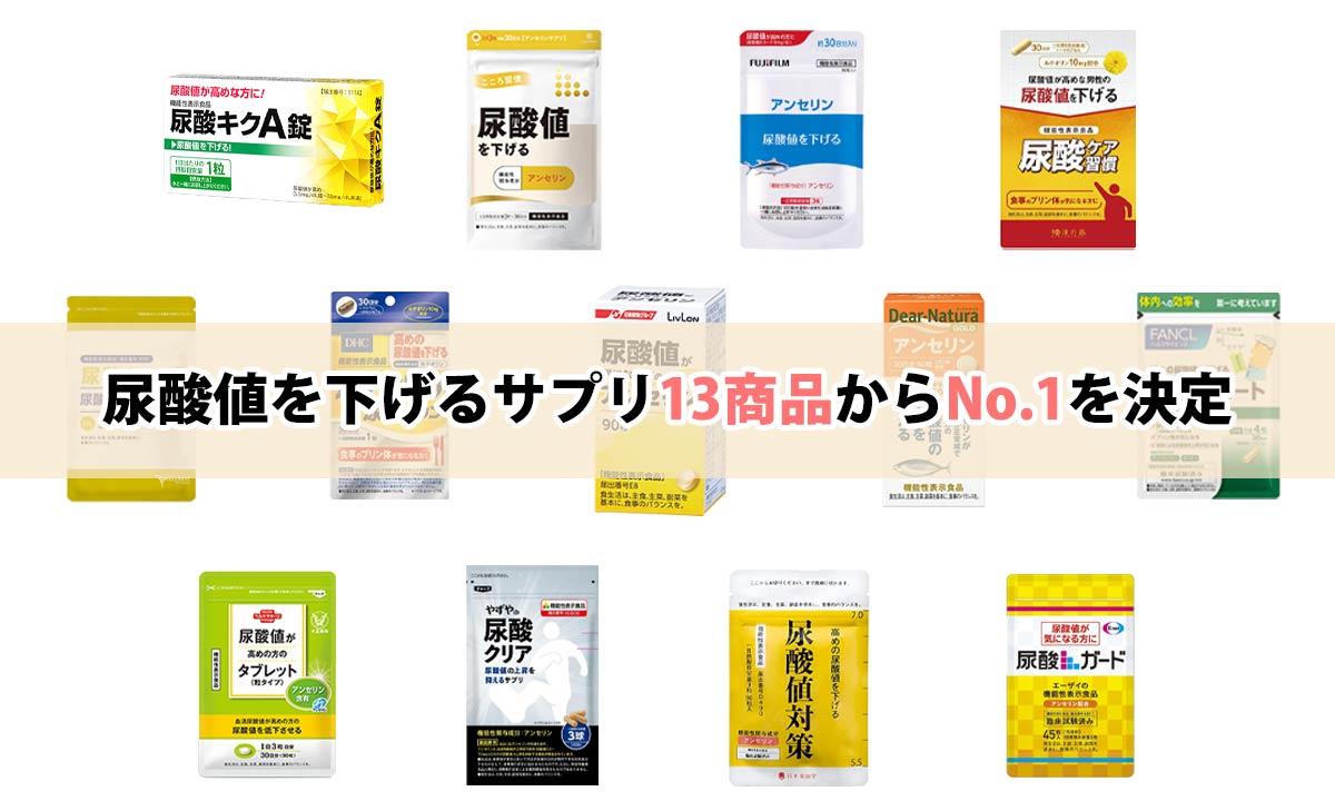 サプリ一覧尿酸値対策サプリ