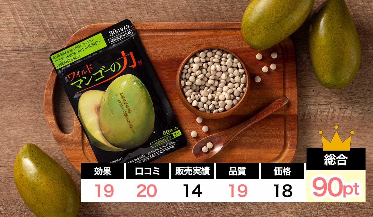 ワイルドマンゴー内臓脂肪対策サプリ