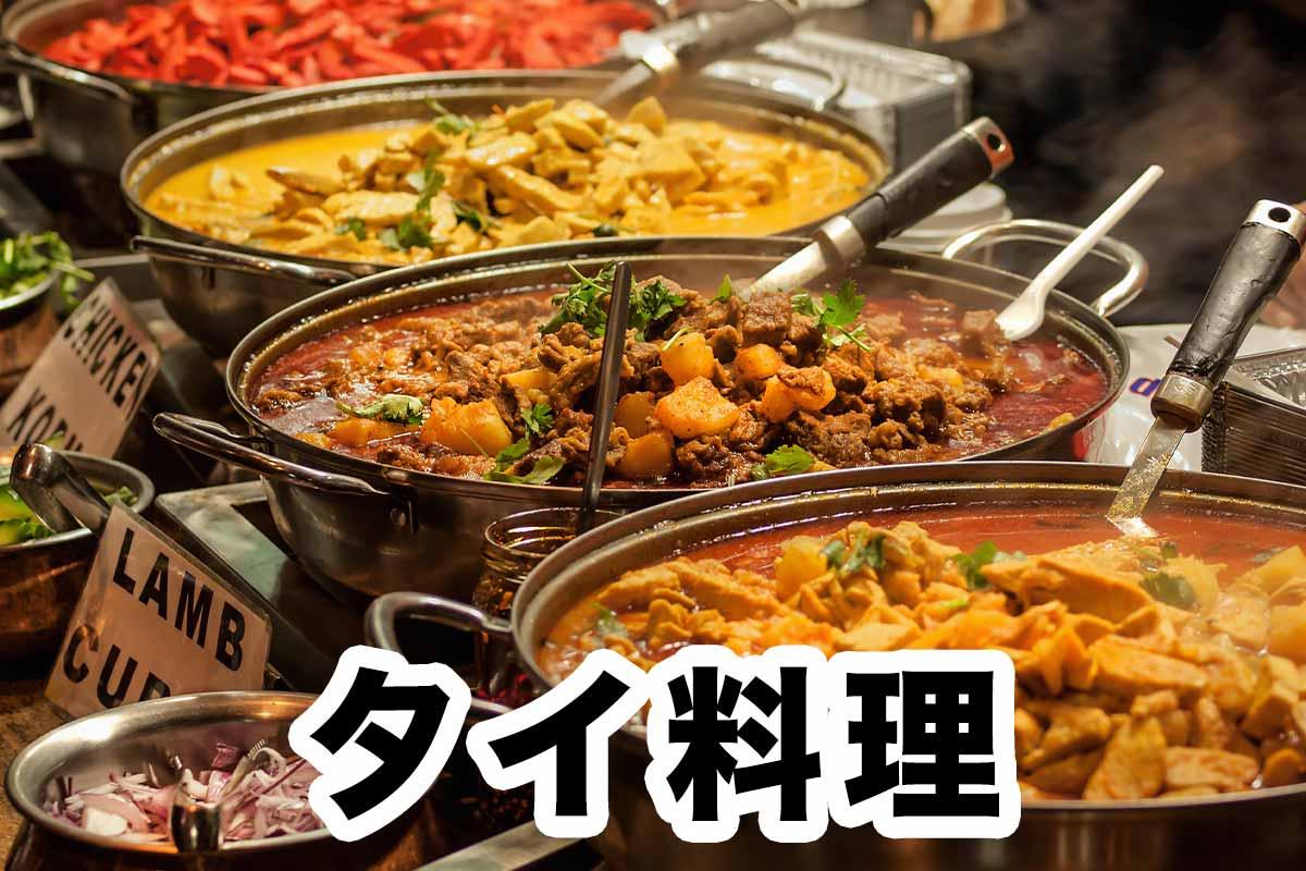 タイ料理ダイエットサポートサプリ