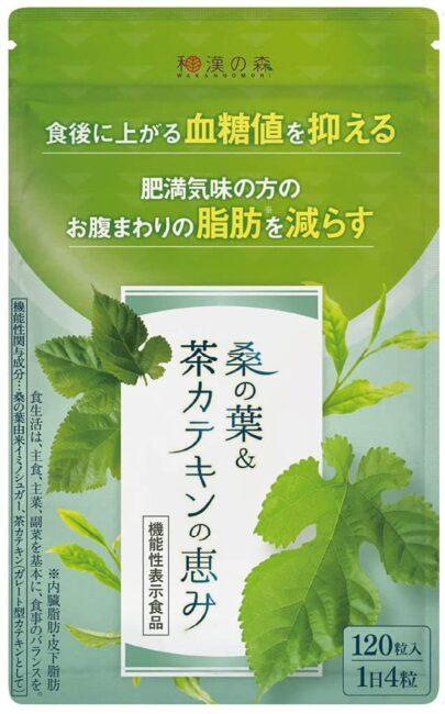 桑の葉茶カテキンの恵み